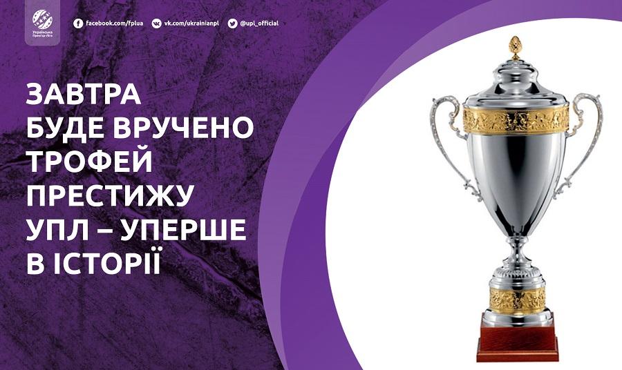 УПЛ вручит Ворскле или Стали трофей престижа
