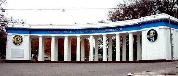 """Киев. Стадион: """"Динамо"""" им. В. Лобановского"""